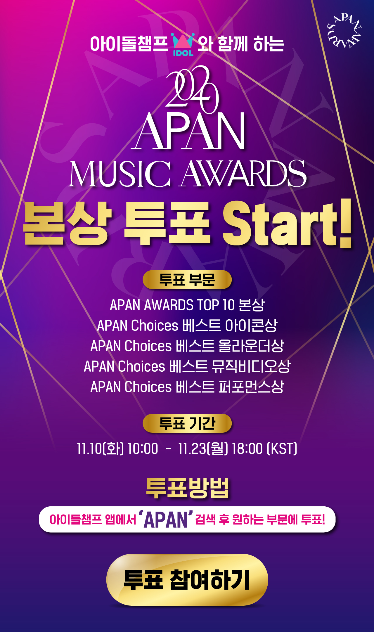 2020 APAN MUSIC AWARDS 본상 투표